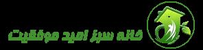 پانسیون مطالعاتی خانه سبز