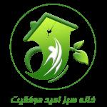 پانسیون مطالعاتی خانه سبز امید