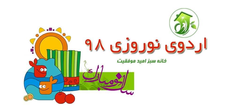 اردوی نوروزی پانسیون مطالعاتی خانه سبز - تجریش