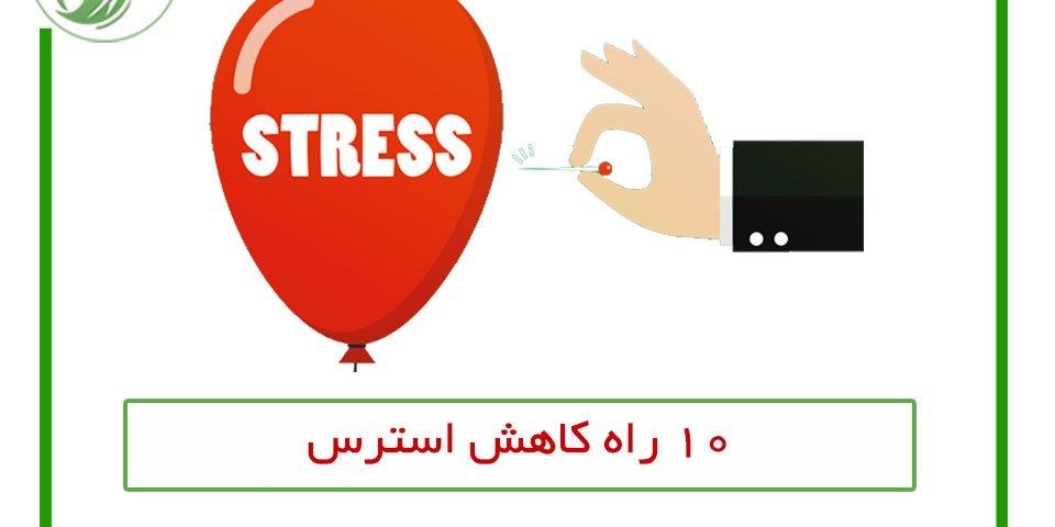 ۱۰ راه کاهش استرس | خانه سبز موفقیت